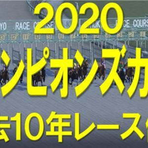 2020 チャンピオンズカップ 【過去10年レース傾向】