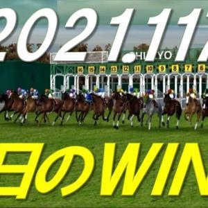 今週のWIN5【2021年1月17日 レース回顧】