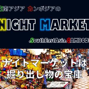 【日本のおうちをちょこっと東南アジア化】Night Market Cambodiaはじめました!