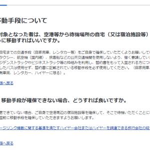 【準備編-航空券購入等】コロナ禍 2020年8月末カンボジアから日本(関空)の移動について(アシアナ航空)