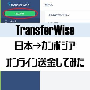 【TransferWise】日本→カンボジア、オンライン海外送金してみた。