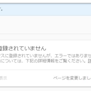 こちらのはてなブログ、なかなかインデックスされないので、移行を検討中です。