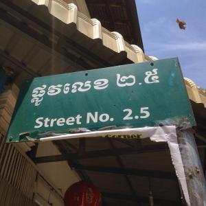 【バッタンバン】1.5&2.5ストリート(.5があるのはなぜ?)