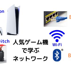 PlayStationやNintendo Switchの通信で勉強するネットワーク(Ethernet/Wi-Fi/Bluetooth)