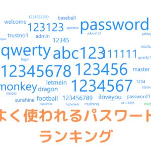 PW漏洩を防ぐ!10億件のデータから分かったばれやすいパスワードとは?