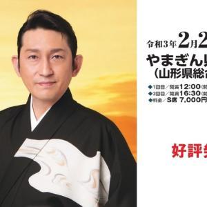 福田こうへいソーシャルディスタンスコンサート2021が山形県総合文化芸術館で開催(2/23)