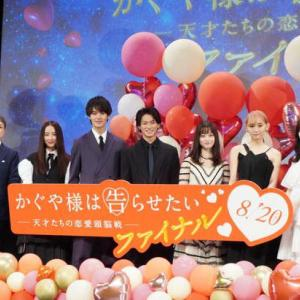 #平野紫耀 、映画「かぐや様は告らせたい ファイナル」(動画あり)
