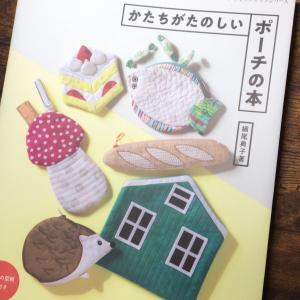 かわいいポーチ作りの本を見つけました(^^)
