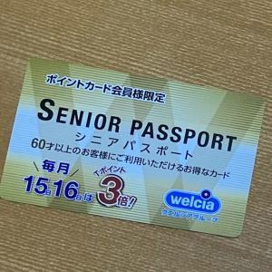 シニアパスポートと年齢証明