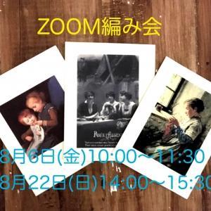 【募集開始】8月6日(金)午前・22日(日)午後に「ZOOM編み会」開催!