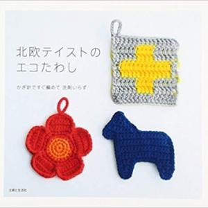 エコたわしを編んで、かぎ針編みの基本を再確認♪