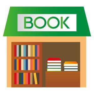 【比較】ブックサプライと買取王子で本の査定をした。その結果は!!?