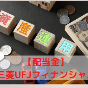 【配当金もらいました!】三菱UFJフィナンシャルグループはいくらだった?