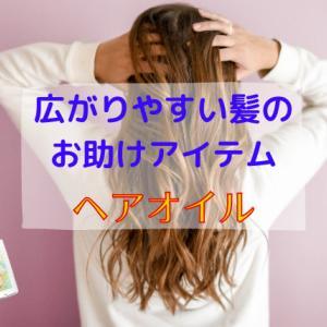 【おすすめ】梅雨の広がりやすい髪の毛もしっとり!市販のヘアオイル8選!