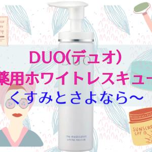 DUO(デュオ) 薬用ホワイトレスキュー !効果的な使い方と口コミについて