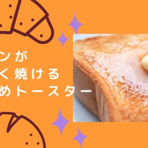 冷凍パンでもコツなしでおいしく焼けるトースターおすすめ4選!