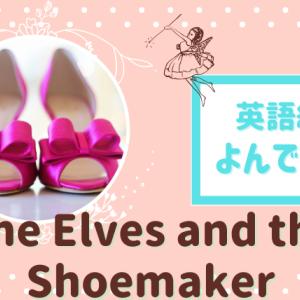 子供のお気に入り!Read it yourselfシリーズで『The Elves and the Shoemaker』英語絵本を読んだ内容と感想。