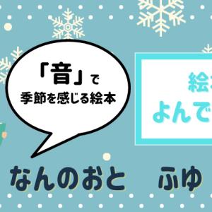 冬ってどんな音?四季を音で楽しむ『なんのおとふゆ』読んでみた。