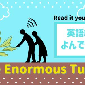 2歳児も知っている有名なお話を、英語で!『The Enormous Turnip』読んでみた。