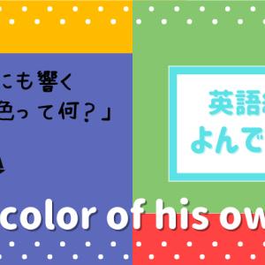 僕らしさって?自分探しをするカメレオン『A color of his own』読んでみた。