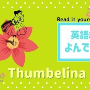 おやゆび姫を英語で読める多読絵本『Thumbelina』読んでみた。
