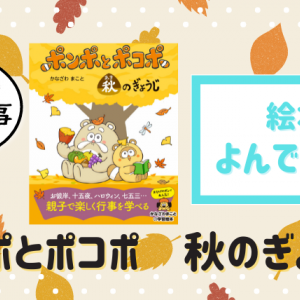 秋の行事が学べる絵本『ポンポとポコポ秋のぎょうじ』読んでみた。