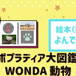 躍動感ある写真が目を惹く『ポプラディア大図鑑 WONDA 動物』読んでみた。