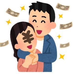 KK問題 結婚強行でも破談でもお金目当て