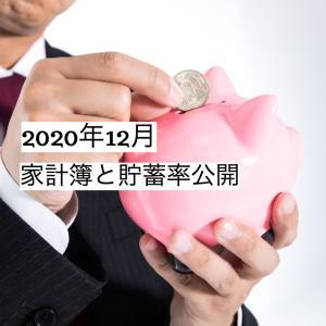【2020年12月】家計簿について【貯蓄率:79%】
