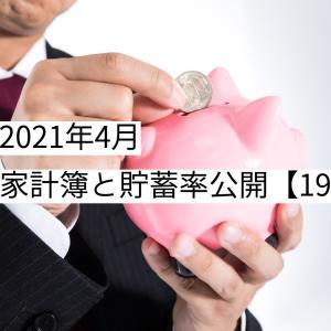 【2021年4月】家計簿について【貯蓄率:19%】