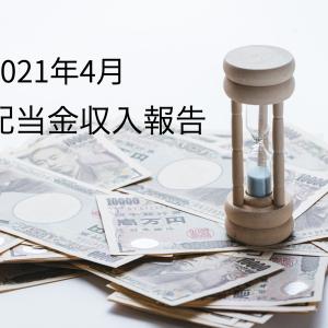 【不労所得収入】運用7ヶ月目の配当金収入は?【2021年4月】