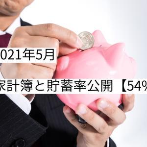 【2021年5月】家計簿について【貯蓄率:54%】
