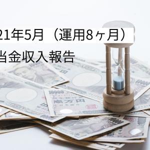 【不労所得収入】運用8ヶ月目の配当金収入は?【2021年5月】