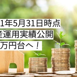 【2021年5月】資産運用実績 800万円へ【5/31時点】