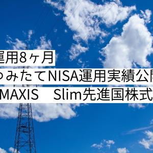 【運用8ヶ月】つみたてNISA運用実績【2021年5月31日時点】