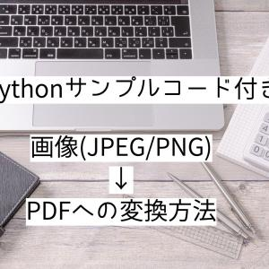 【Python】画像(JPEG/PNG)をPDFファイルに変換する方法