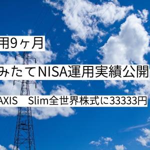 【運用9ヶ月】つみたてNISA運用実績【2021年6月末】