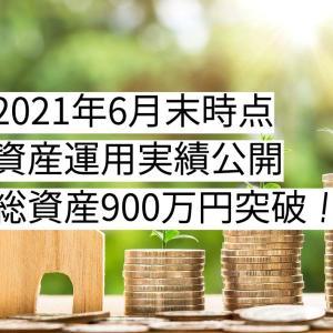 【2021年6月】資産運用実績 900万円へ【6/30時点】