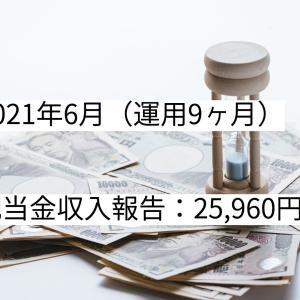 【不労所得収入】2021年6月の配当金収入は25,960円【運用9ヶ月】