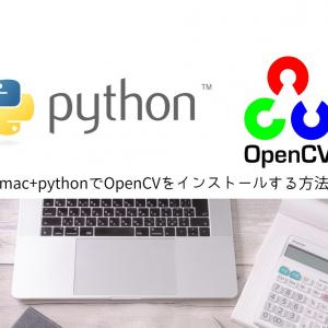【mac】PythonでOpenCVの開発環境構築(インストール)
