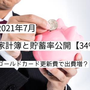 【2021年7月】家計簿について【貯蓄率:34%】