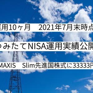 【運用10ヶ月】つみたてNISA運用実績【2021年7月末】