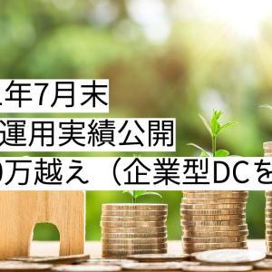 【2021年7月】資産運用実績 企業型DCで総資産1160万円