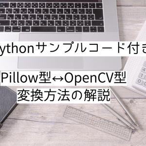 【Python】Pillow型とOpenCV型の変換方法について