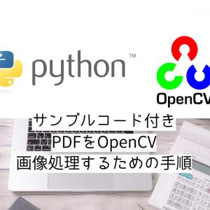 【Python】PDFをOpenCVで画像処理する手順のまとめ