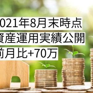 【2021年8月】資産運用実績 総資産1230万円(前月+70万)