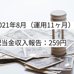 【不労所得収入】2021年8月の配当金収入は259円【運用11ヶ月】