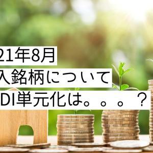 2021年8月の購入銘柄について【目指せサイドFIRE】
