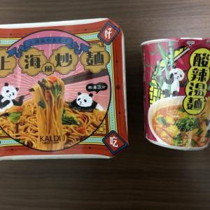 【カルディ】パンダの新作🍜麺!2品レビュー⭐