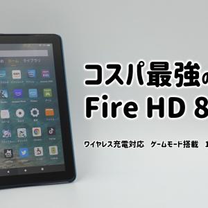 Fire HD 8 Plusを簡単レビュー!音楽も漫画も動画も楽しめるコスパ最強のタブレットはコレ!